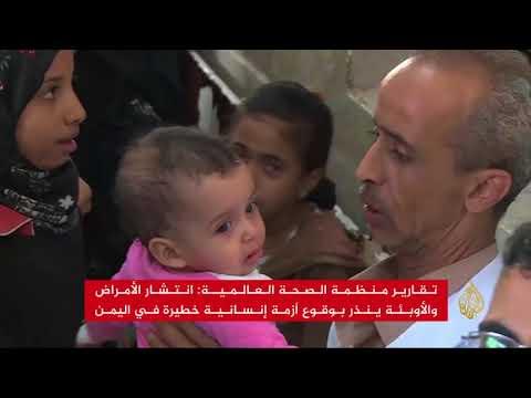 انهيار المنظومة الصحية بمدن يمنية عدة  - نشر قبل 3 ساعة
