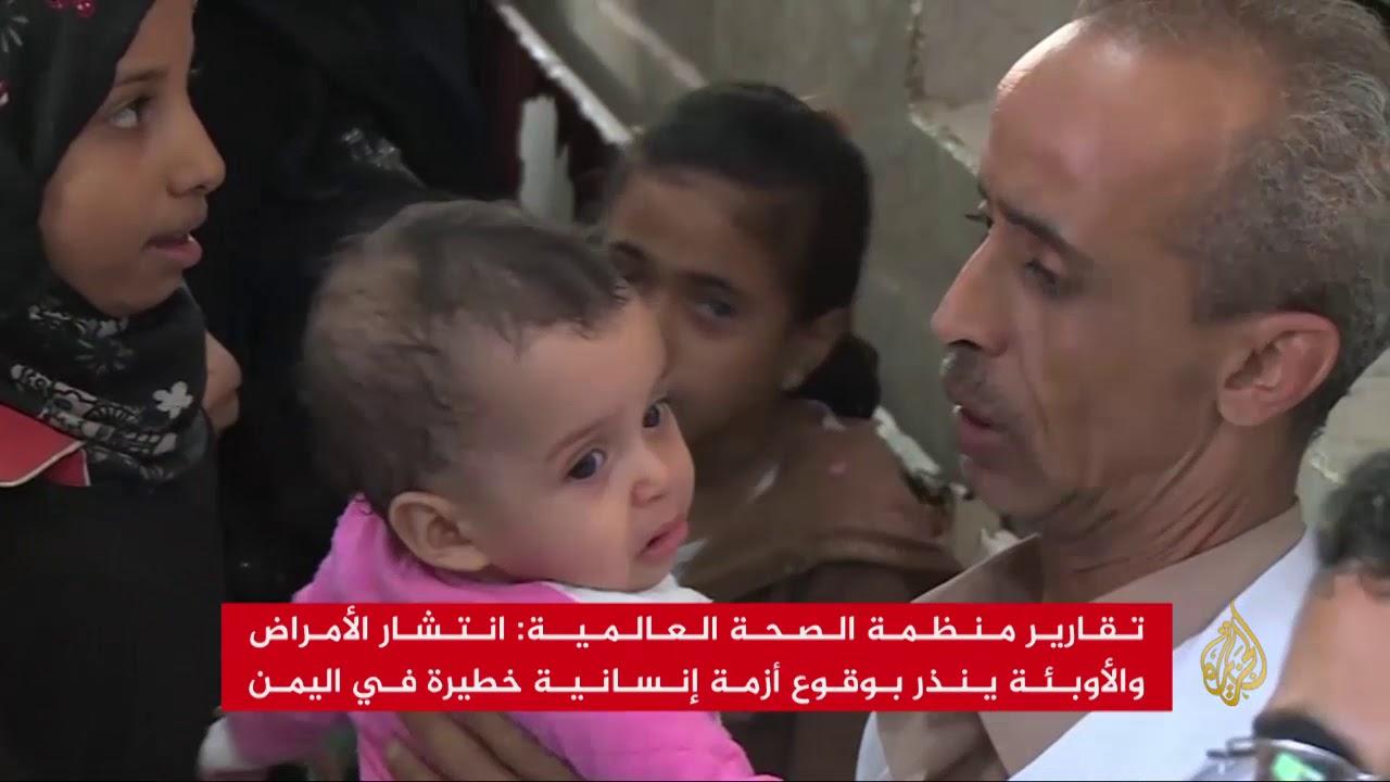 الجزيرة:انهيار المنظومة الصحية بمدن يمنية عدة