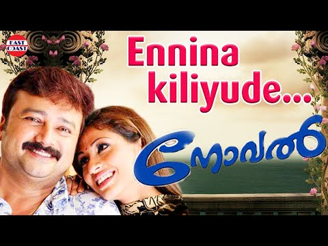 Enninakiliyude | Novel Malayalam Movie Song