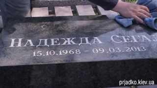 Установка памятников с гарантией(К созданию памятника в ЧП Прядко подходят ответственно и скурпулёзно; мы изготавливаем скульптурные памят..., 2014-04-25T14:01:41.000Z)