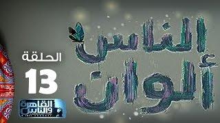 #الناس_ألوان  الحلقة 13 مع أحمد المالكى عن الثقة بالنفس