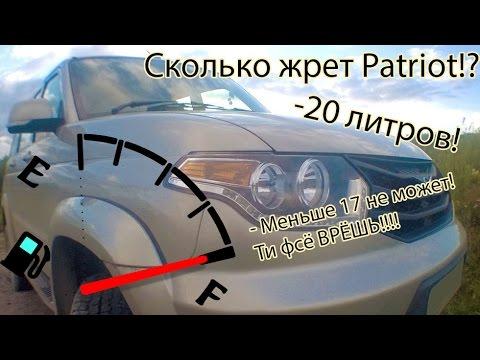 Сколько жрёт Patriot? УАЗ Patriot расход топлива.
