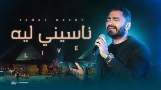 Tamer Hosny - Naseny Leh Live / ناسيني ليه - تامر حسني لايف من حفل الأهرامات