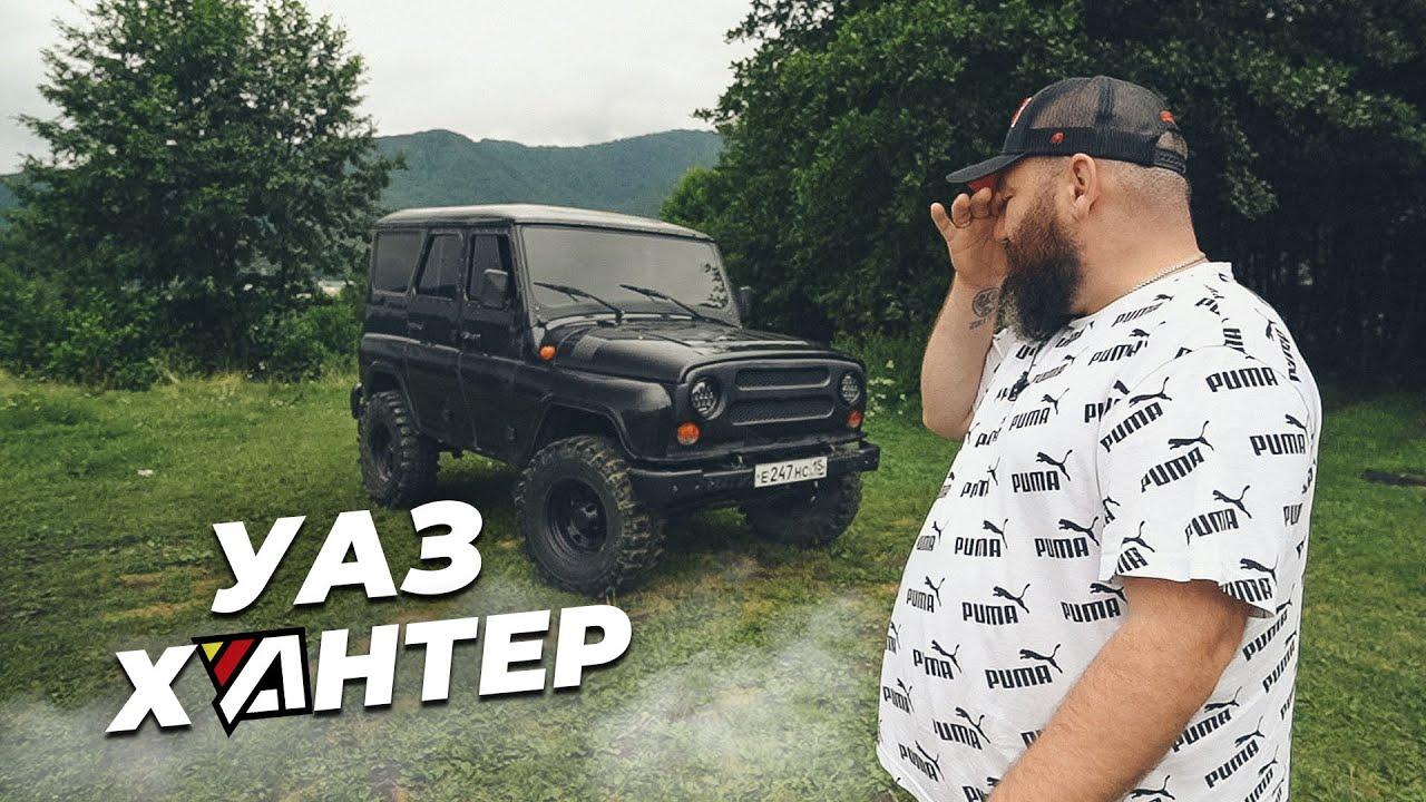 УАЗ БУХАНТЕР