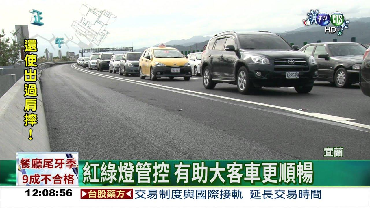 開放路肩.紅綠燈 國5被罵翻! - YouTube