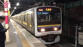 209系2100番台マリC622編成+マリC410編成蘇我発車