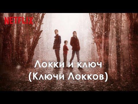 Локки и ключ (Ключи Локков) 1 сезон - Промо с русскими субтитрами (Сериал 2020)