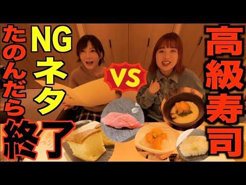 【高級寿司食べ放題】でもNGネタ注文したら即終了!VSそわんわん【木下ゆうか】