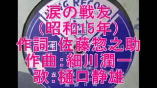 涙の戦友 [樋口静雄] 戦友三部作の第一弾です(^O^)  1940