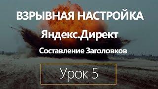 Взрывная настройка Яндекс Директ. Урок 5