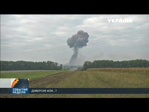 Взрывы под Винницей: