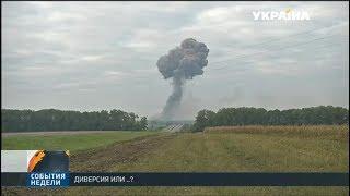 Взрывы под Винницей: О чем недоговаривают военные?