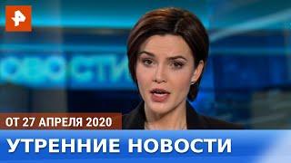 Утренние новости РЕН ТВ. Выпуск от 27.04.2020