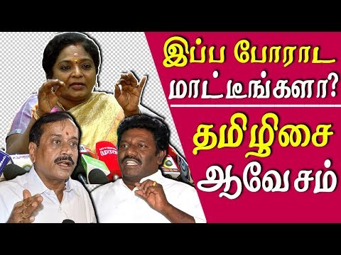 Karunas speech why no protest tamilisai tamilisai on h raja latest speech and karunas speech tamil news live tamil news   Its is now karunas mla speech has become the talk of the town after h raja recent speech, #bjp state prasident #tamilisai questioned  the oppositions and the social activist for their silence over the karunas speech against police officer in chennai  Karunas speech, h raja latest speech, tamilisai,   More tamil news tamil news today latest tamil news kollywood news kollywood tamil news Please Subscribe to red pix 24x7 https://goo.gl/bzRyDm  #tamilnewslive sun tv news sun news live sun news