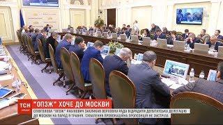 Нардепи порадили Вадиму Рабіновичу їхати до Москви і не повертатися