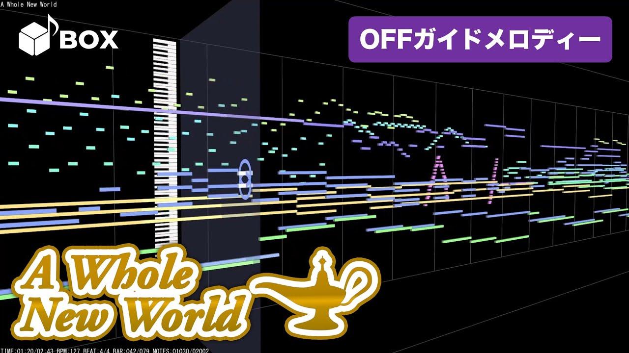 【MIDI】AWholeNewWorld (ホール・ニュー・ワールド) / Brad Kane and Lea Salonga (instrumental cover)