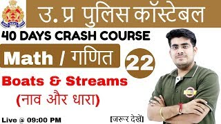 Class 22 | UP POLICE CONSTABLE|49568 पद|वर्दी मेरा जुनून IMaths By Mayank sir| Boat & Stream