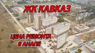 ЖК КАВКАЗ - ОБЗОР РЕМОНТОВ И ИХ ЦЕНА в #АНАПЕ