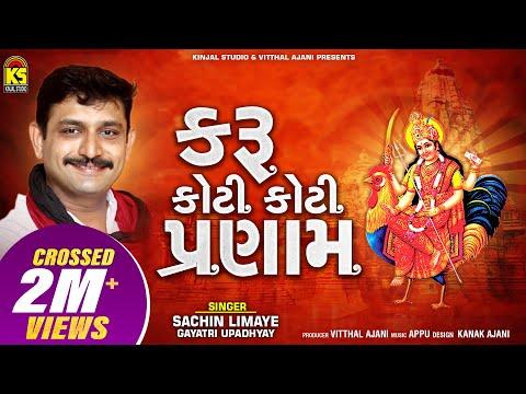 Karu Koti Koti Pranam ♫ Gujarati Devotional Original Audio Song ♬ By - Sachin Lemiye,Gayatri