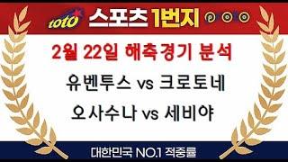 """[축구분석] """"2월22일 해외축구 적중도전&q…"""