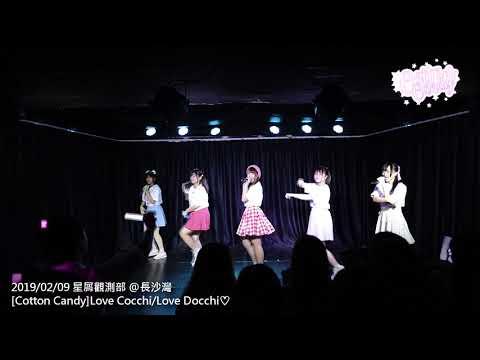 [Cotton Candy] Overture, Love Cocchi/Love Docchi♡ (20190209 星屑觀測部 @長沙灣)