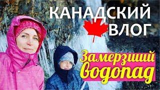 Канадский влог 🍁 11.11.17: Black beach замерзший водопад, пляж с черным песком, гуляем по лесу