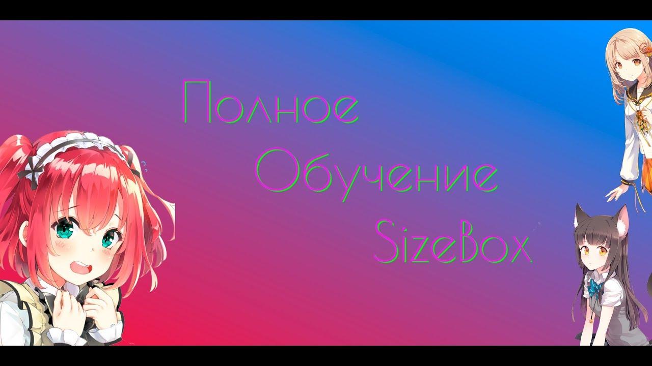 Download Sizebox tutorial [на русском]