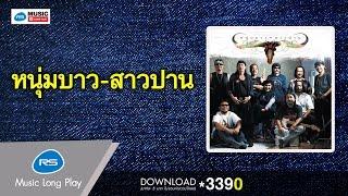 หนุ่มบาว-สาวปาน [Official Music Long Play]