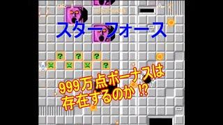 【検証3】 スターフォース (ファミコンロッキーの裏技を検証)