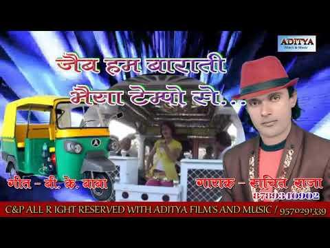 Jaib Ham Barati  Bhaiya  Tempu  Se  Methli New Song Sachit Raja