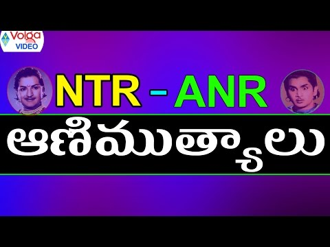 NTR And ANR Telugu Old Animutyalu - Telugu Old Super Hit Songs Collection - 2017