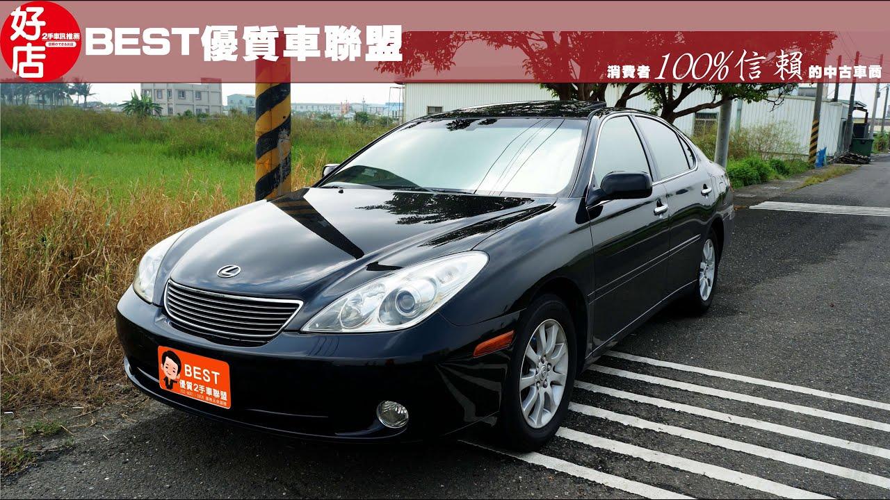 2005年 LEXUS 黑色 凌志 ES330 認證中古車 - YouTube