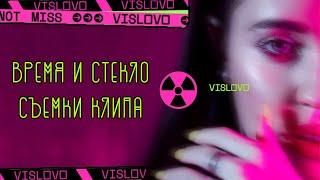 """Съемки клипа """"VISLOVO""""  Время и Стекло"""