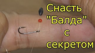 "Снасть ""Балда""  с секретом. My fishing."