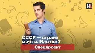 СССР — страна мечты. Или нет?