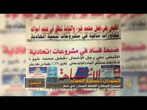 السودان يواصل حملة ملاحقة -القطط السمان-  - نشر قبل 7 ساعة