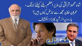 Shah Mehmood Qureshi wants to become Prime Minister : Haroon ur Rasheed