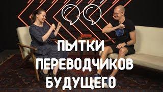 ПЕРЕВОДЧИКИ УМРУТ? GOOGLE TRANSLATE - НОРМ? | БУДУЩЕЕ ГЛАЗАМИ БЛОГЕРОВ И Dmitry More