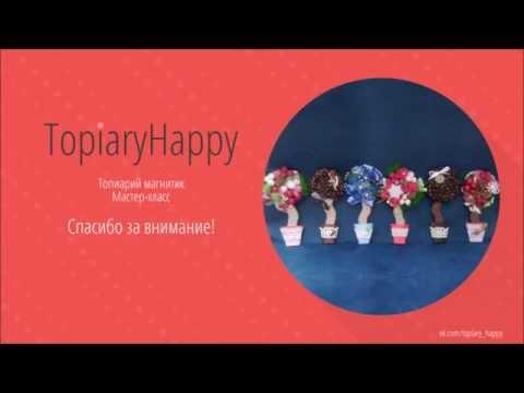 Топиарий магнит  - Дерево счастья ( мастер-класс )