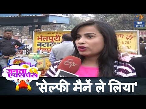 Janta Express: 'सेल्फी मैनें ले लिया'   Prank Show   ETV Bihar Jharkhand