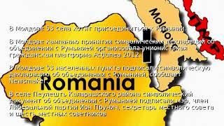 В Молдове 53 села хотят присоединиться к Румынии