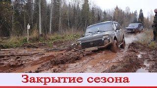 Закрытие грязевого сезона (Покатушки:УАЗ,Патриот,Нива,Шнива,Pajero)
