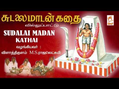 Sudalaimadan Kathai Villu padalசுடலை மாடன் கதை வில்லுப்பாடல்