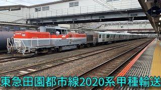 【4K】東急田園都市線2020系甲種輸送八王子駅