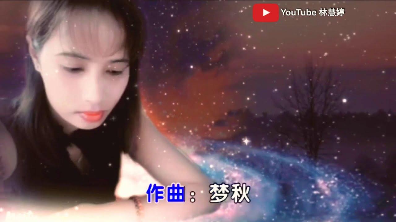 今夜我又想起你 王馨 - YouTube
