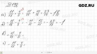 № 198 - Математика 6 класс Зубарева
