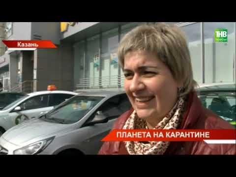 Планета на карантине: в Казани стало легче дышать