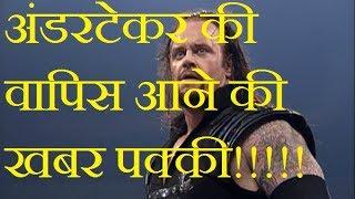 Undertaker की वापिस आने की खबर पक्की Undertaker Come back news final leaked!!!!!!!!!!