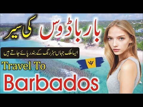 Travel to Barbados| Full  Documentary and History About Barbados In Urdu & Hindi |بارباڈوس کی سیر