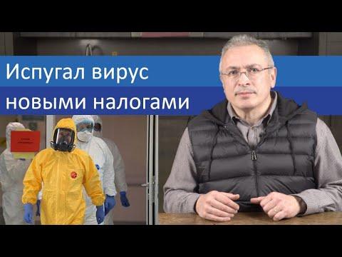 Испугал вирус новыми налогами | Блог Ходорковского | 14+